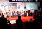 创新中国2012北京分赛颁奖现场