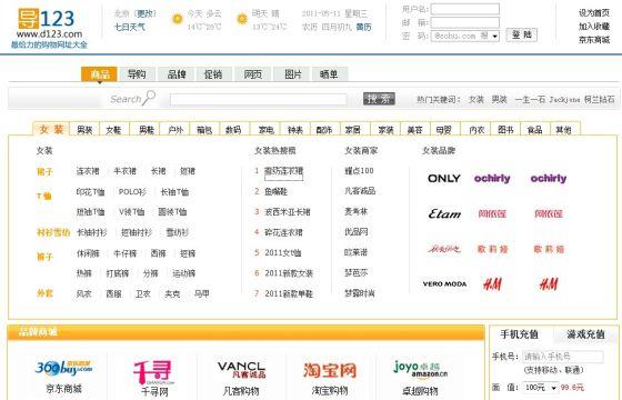 com目前的首页(静态图片),显示为电商导购网站的样式.