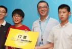 幸运观众活动创新中国2013总决赛门票