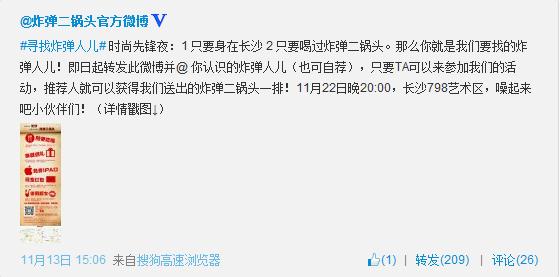 20131129103525598 一个成功复制小米粉丝营销的屌丝案例