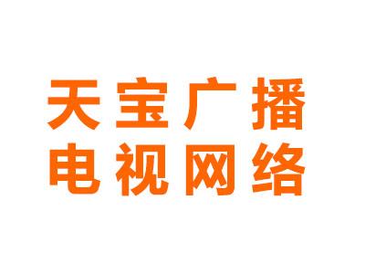 天宝广播电视网络