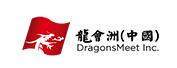龙会洲Dragonsmeet