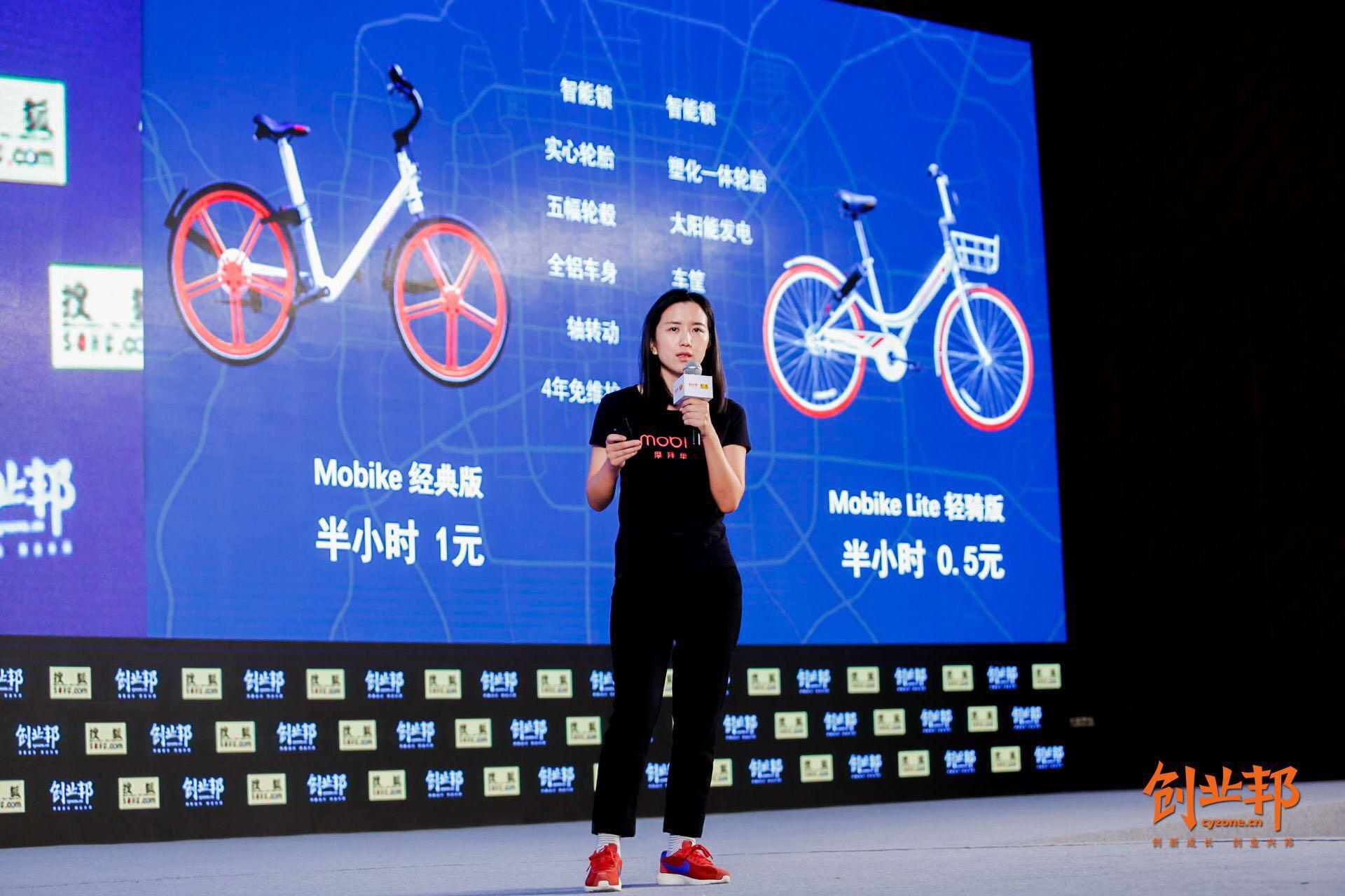 """摩拜单车胡玮炜:很多人都说""""你的自行车会被偷光"""",我为什么坚持还要做?"""