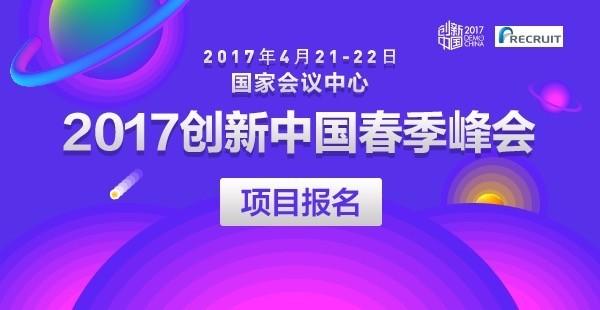 2017春季峰会消费升级专场