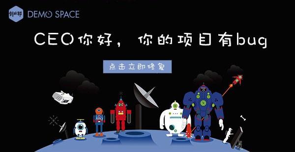 创业邦DEMO SPACE全国开业季,优秀项目火热招募中