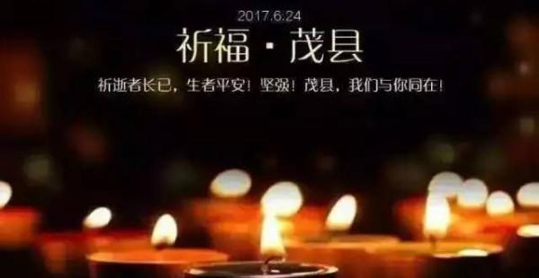 马云最新演讲轰动全美,柳传志发千字文点赞;茂县118位失联人员名单公布,万达王健林捐助灾区2000万 | 早报