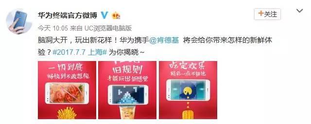 刘强东力挺贾跃亭;华为肯德基合作推出重磅新机,今天发布 | 早报