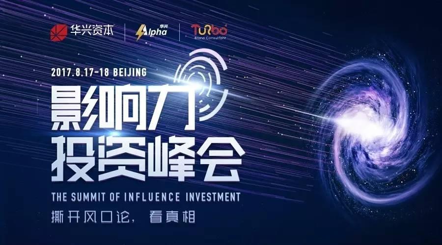 消费升级2.0之新消费的崛起 |2017影响力投资峰会