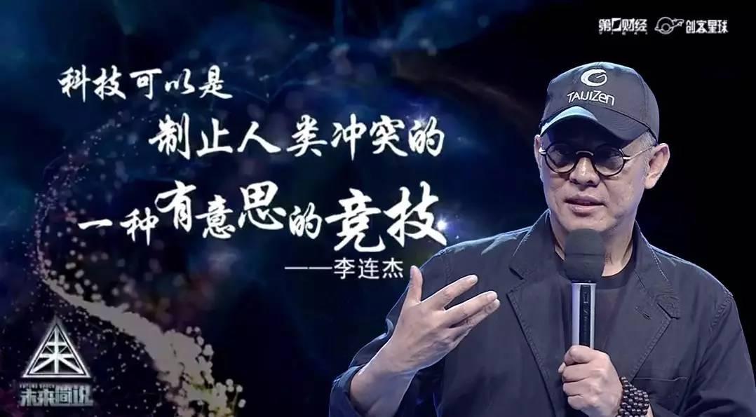 李连杰:未来人类如何与机器人共存 | 未来简说