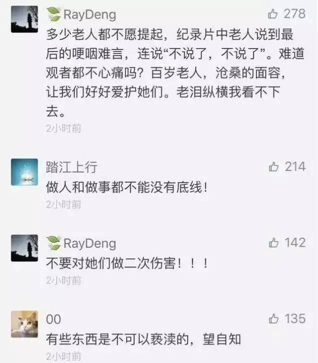 拿「慰安妇」做表情包,被上海警方通报,公司停网整顿,表情云:我们错了