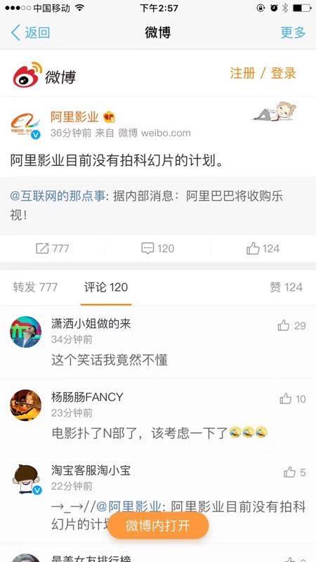 阿里回应收购乐视传闻:假消息;马化腾率腾讯最高管理层团访苹果