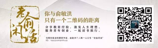 老俞读书|从《创京东》看刘强东