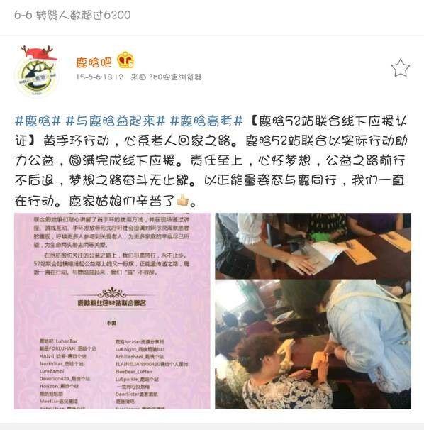 鹿晗的 4000 万粉丝,都是价值月薪 3W 的超级运营