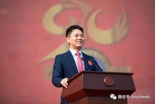 刘强东母校演讲:从穷到只能偶尔吃上猪油饭到走向全世界