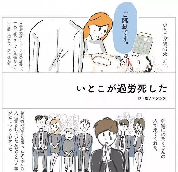 """日本职场:从""""加班的礼赞""""到""""过劳死"""""""