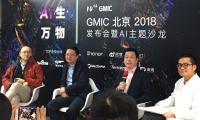 GMIC 2018发布会暨AI主题沙龙,李开复等大佬们都说了什么?