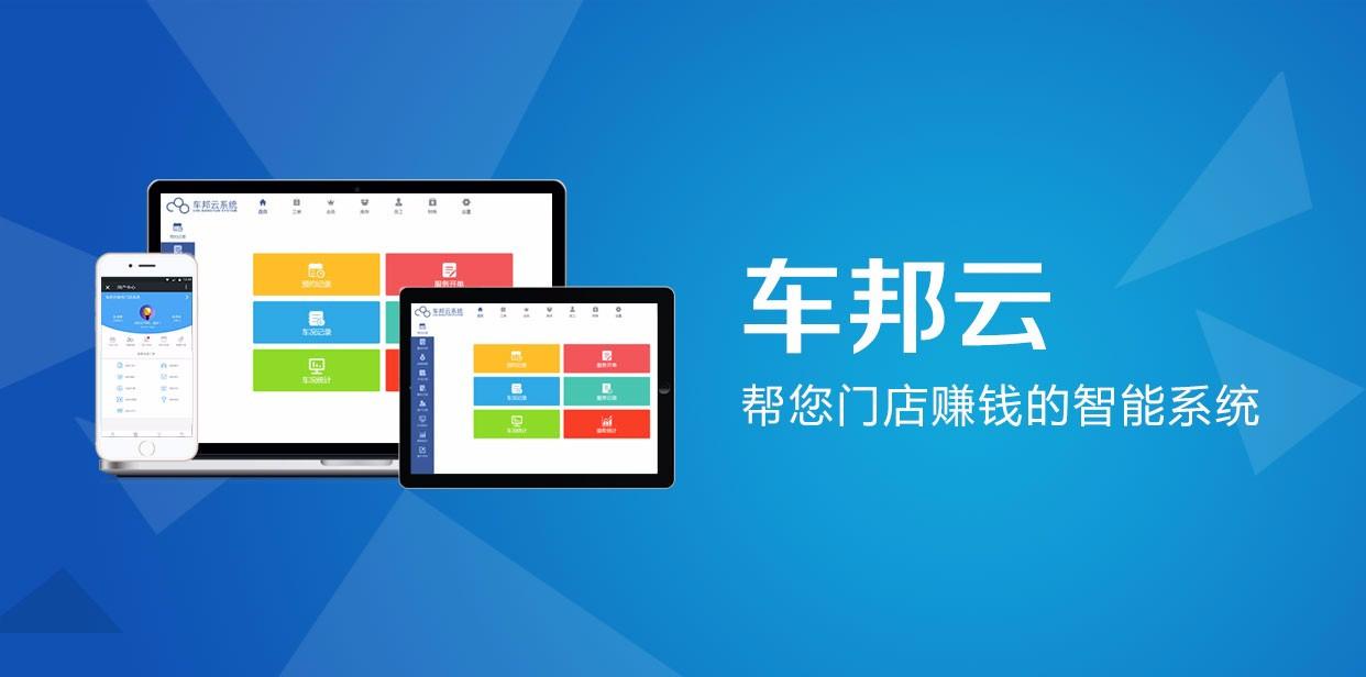 车邦云汽配修B2B2C平台