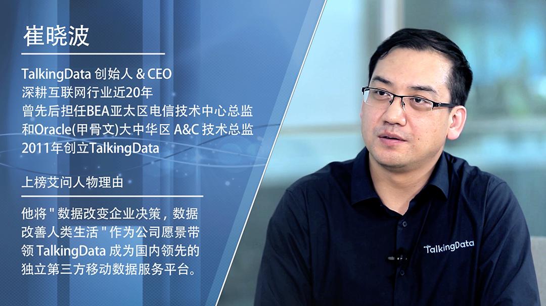 凤凰平台图片:汇丰在线 艾诚专访崔晓波:为何用数据才能洞察这个世界?