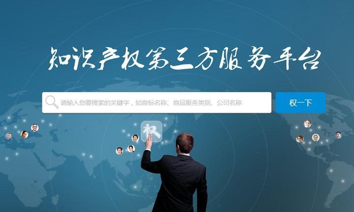 """凤凰平台图片:智能化知识产权平台""""权大师""""完成5000万元A轮融资,用区块链赋能知识产权"""