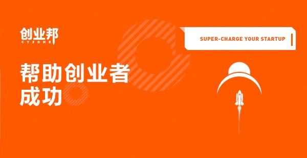 龙8国际娱乐邦获GGV领投新一轮投资,11年来帮助3000+龙8国际娱乐者融资超200亿,服务1000万+龙8国际娱乐者