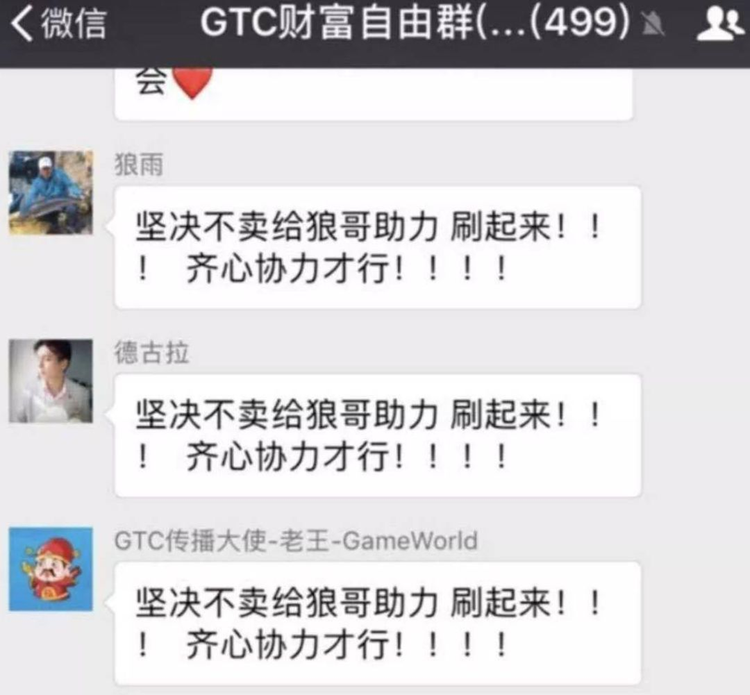 """庄家疯狂控盘""""妖币""""GTC 一周暴涨十倍瞬间腰斩"""