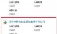 """腾讯五月初已成""""差评""""工商股东 若退股怎么办?"""