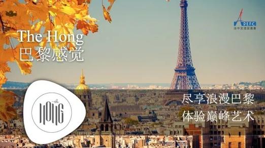 HONG生态的巴黎绽放