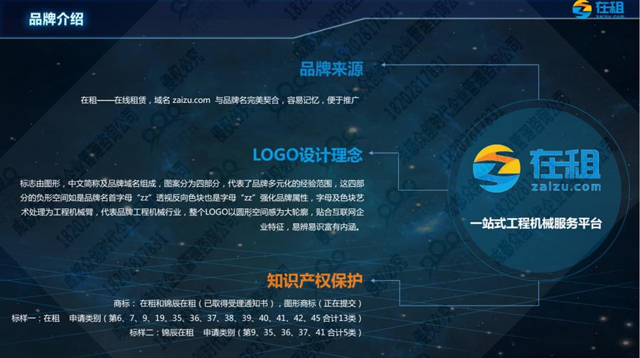 依托互联网的一站式工程机械综合服务平台