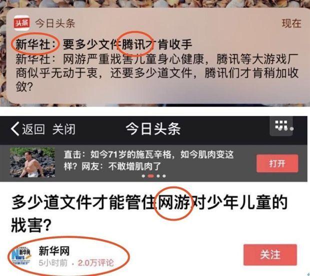 """今日头条先屏蔽了微信却成了受害者?三大争论点还原""""腾讯头条大战"""""""