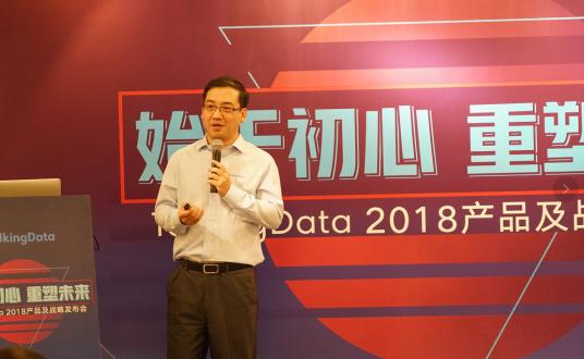 TalikingData崔晓波:软件时代已经过去,开源时代,数据的核心是链接