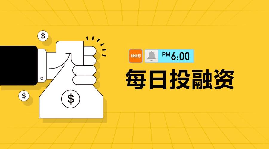每日投融资大事件丨国内外投融资新闻集锦(8
