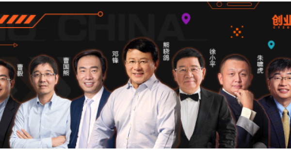 2018创新中国秋季峰会即将召开,创业新战场七大助攻火力全开!