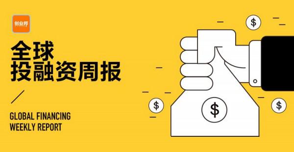 2018.8.10~2018.8.16投融资周报(中国版)