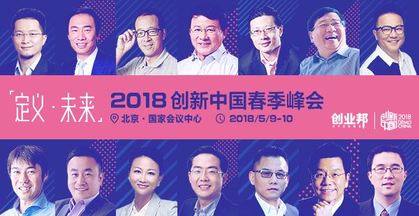 过百位投资大佬邀您参加中国最大的Demo Day